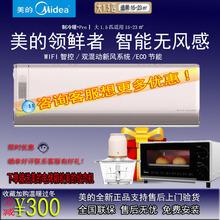 美的无wh感空调变频re挂机一级变频智能自清洗家用大1匹1.5匹