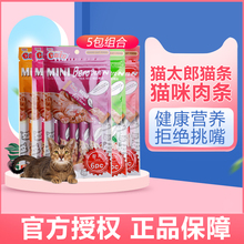 猫太郎wh啡条5包流re食猫湿粮罐头成幼猫咪挑嘴增肥发腮