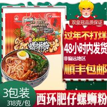 西环肥wh3包装柳州re老字号网红食品特产方便面米线