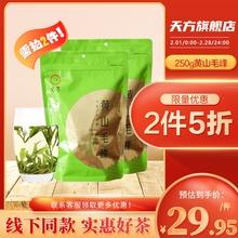 正宗安徽黄山毛峰2020年雨前wh12茶天方re青绿茶250g/袋装