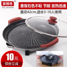 正品韩款少烟wh粘电烤盘多re用烧烤炉圆形烤肉机