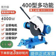 400wh材切割机工re式220v家用木工不锈钢材金属大切割机配件