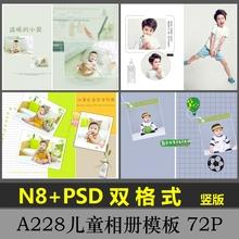N8儿whPSD模板mo件影楼相册宝宝照片书排款面设计分层228
