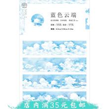【分装wh拾年文创 mo带 自带离型纸 蓝色云端 云朵 晴空