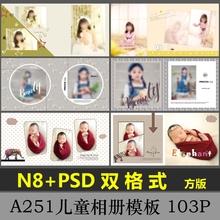 N8儿whPSD模板mo件2019影楼相册宝宝照片书方款面设计分层251