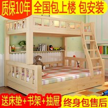 上下铺wh高低床实木em上下床多功能成的两层松木子母床
