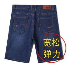 夏季薄wh牛仔短裤男em宽松直筒中裤中年加肥大码弹力老爹马裤