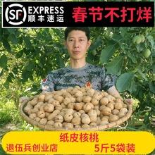 新疆特wh185纸皮sk味生2020年新货坚果薄壳5袋装5斤干果薄皮