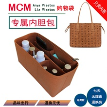 适用于whCM内胆包teM双面托特包定型子母包内衬包撑收纳包