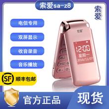 索爱 wha-z8电te老的机大字大声男女式老年手机电信翻盖机正品