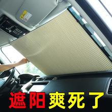 汽车遮wh帘防晒隔热mo伸缩遮光用神器前挡风玻璃遮阳板