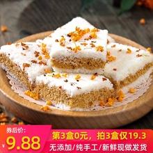传统手wh正宗桂花米mo(小)吃早餐网红糕点零食下午茶点心