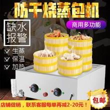 商用蒸wh炉四孔(小)型mo包机沙县饺子包子电蒸炉早餐(小)笼包蒸锅