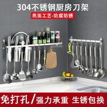 厨房刀wh多功能收纳mo304不锈钢厨具锅铲勺子挂钩挂架包邮