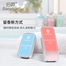 Baewhnoe/珀mo香水香膏持久淡香体涂抹清新留香蜜桃便携男女