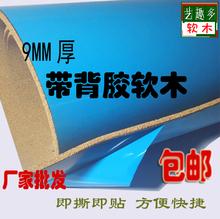9mmwh背胶软木板mo软木塞板自粘背景墙留言板照片墙