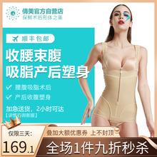 腰腹肚wh吸脂抽脂医mo三角式束身美体衣收腰束腹塑形衣