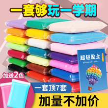 超轻粘wh橡皮泥无毒tn工diy材料包24色宝宝太空黏土玩具
