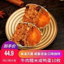今鲜汇wh金牛肉糯米jt蛋纯手工农家美食10枚包邮