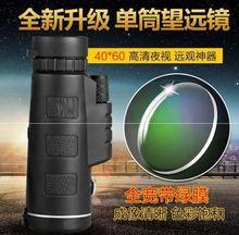 望远镜wh外线夜视微jt拍摄观星防水伸缩摄像观景便携远距离