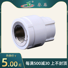 春恩2wh配件4分2cpR内丝直接6分ppr内牙异径直接水管配件