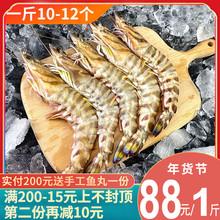 舟山特wh野生竹节虾is新鲜冷冻超大九节虾鲜活速冻海虾