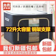 新疆包wh百货牛津布sh特大号储物钢架箱装衣服袋折叠整理箱