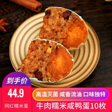 今鲜汇wh金牛肉糯米sh蛋纯手工农家美食10枚包邮
