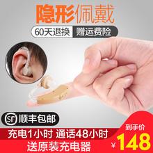 无线隐wh助听器老的sh机声音放大器充电式正品老年的耳聋耳背