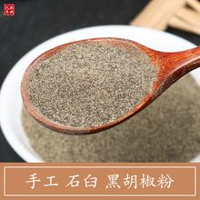 细黑胡wh粉500gsh口商用牛排专用黑胡椒碎调料料撒纯