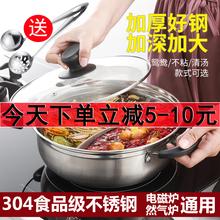 304wh锈钢鸳鸯锅sh专用加厚涮锅汤锅火锅锅盆家用5-8的4-6的