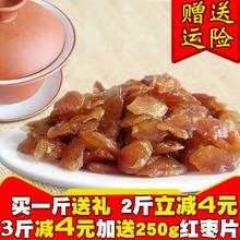 新货莆wh特产桂圆肉sh桂圆肉干500g 龙眼肉无核无熏包邮