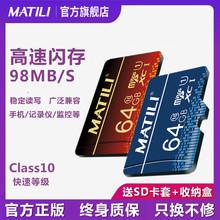 【官方wh款】内存卡sh高速行车记录仪class10专用tf卡64g手机内存卡监
