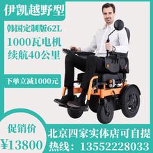 伊凯越野型电wh轮椅出口韩sh进口配置带灯控老年