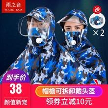 雨之音wh动车电瓶车zb双的雨衣男女母子加大成的骑行雨衣雨披
