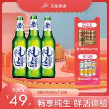 汉斯啤wh8度生啤纯zb0ml*12瓶箱啤网红啤酒青岛啤酒旗下