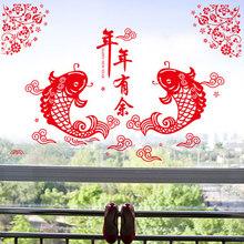 自粘中wh年年有余鱼yq中国风厨房玻璃门防撞装饰品可移除贴画