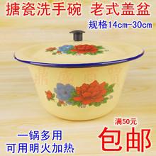 搪瓷盖wi洗手碗14blcm老式加深搪瓷汤锅怀旧汤盆带盖熬中药包邮
