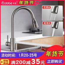卡贝厨wi水槽冷热水ce304不锈钢洗碗池洗菜盆橱柜可抽拉式龙头