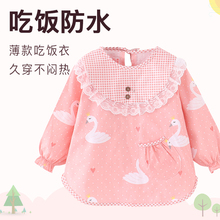 吃饭防wi 轻薄透气ce罩衣宝宝围兜婴儿吃饭衣女孩纯棉薄式长袖