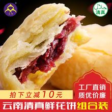 【拍下wi减10元】ce真鲜花饼云南特产手工玫瑰花零食