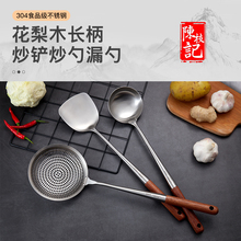 陈枝记wi勺套装30ke钢家用炒菜铲子长木柄厨师专用厨具