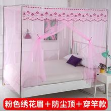 老式学wi宿舍蚊帐家ke1.2m1.5米1.8双的床落地支架公主风寝室