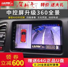 莱音汽车360全景前后左右行wi11记录仪ke像头泊车辅助系统