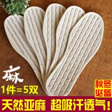 3双5wi纯亚麻鞋垫ke透气吸汗防臭冬季棉皮鞋运动软底舒适减震