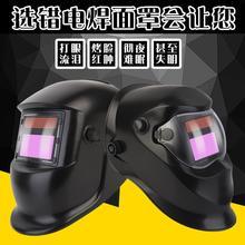 自动变wi电焊面罩氩ke保焊气焊仰焊变光眼镜可调节防2019新式