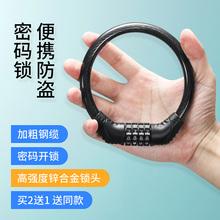 永久密wi锁电动电瓶ay定(小)型宝宝自行车锁防盗公路车锁环形锁