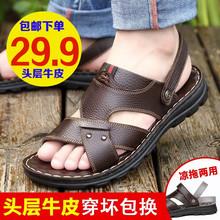 凉鞋男wi夏季真皮休hn鞋男潮流2020新式外穿爸爸两用凉拖鞋男