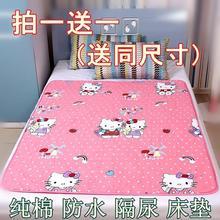 。防水wi的床上婴儿te幼儿园棉隔尿垫尿片(小)号大床尿布老的护