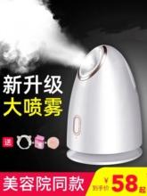 家用热喷蒸脸器美容仪wi7雾机加湿ir排毒纳米喷雾补水仪器面